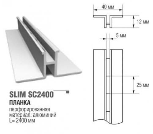 Перфорированная стойка Slim - Системы перфорированный стоек для изготовления торгового оборудования Basis / Slim / PP / Light