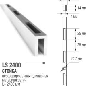 Стойка перфорированная Light - Двойная, Сатин - Системы перфорированный стоек для изготовления торгового оборудования Basis / Slim / PP / Light