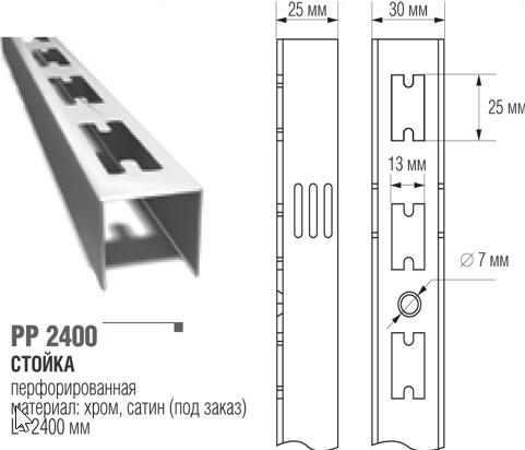 Стойка перфорированная PP - Системы перфорированный стоек для изготовления торгового оборудования Basis / Slim / PP / Light