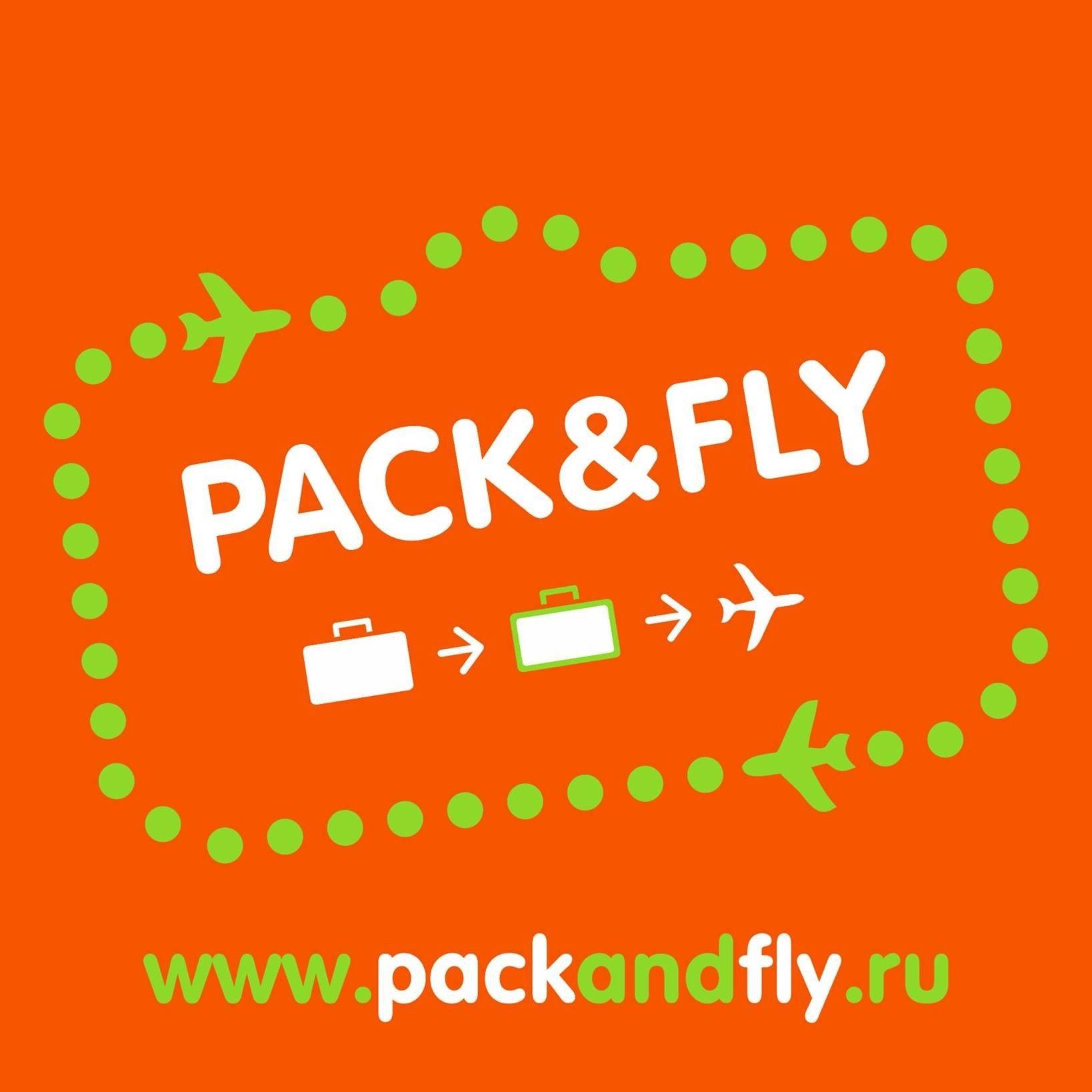 Логотип «PACK&FLY»