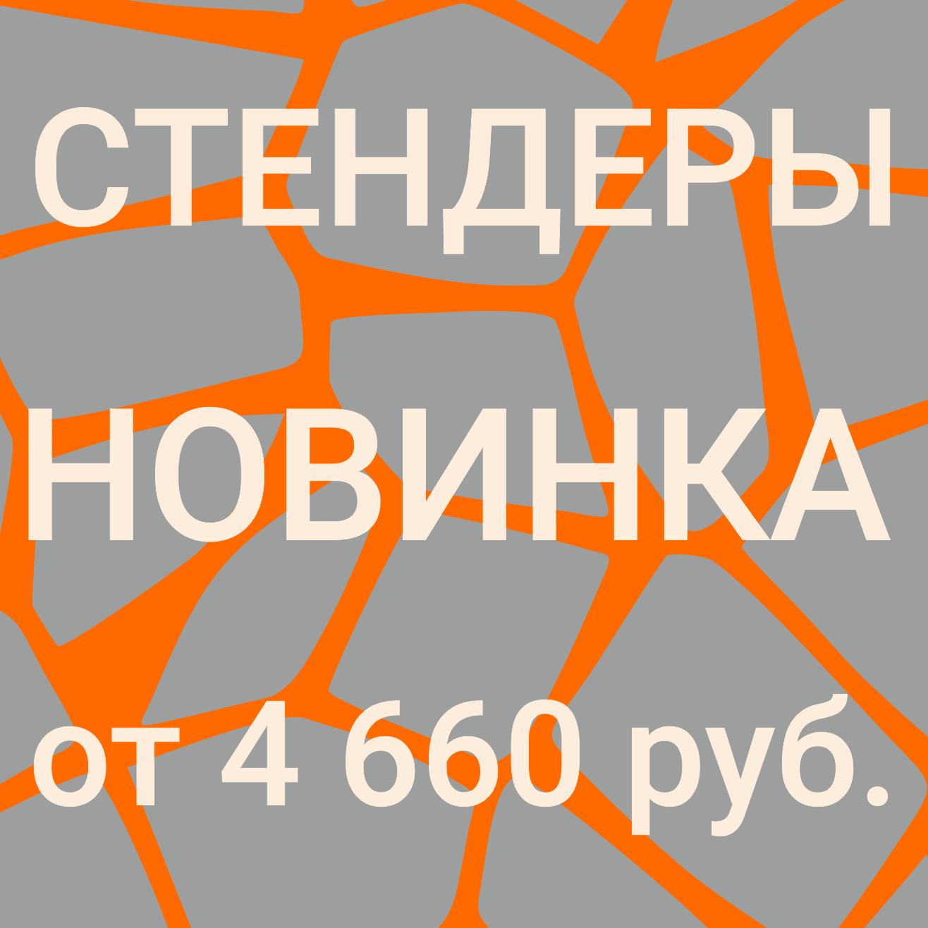 Новый товар, стендеры от 4600 руб.