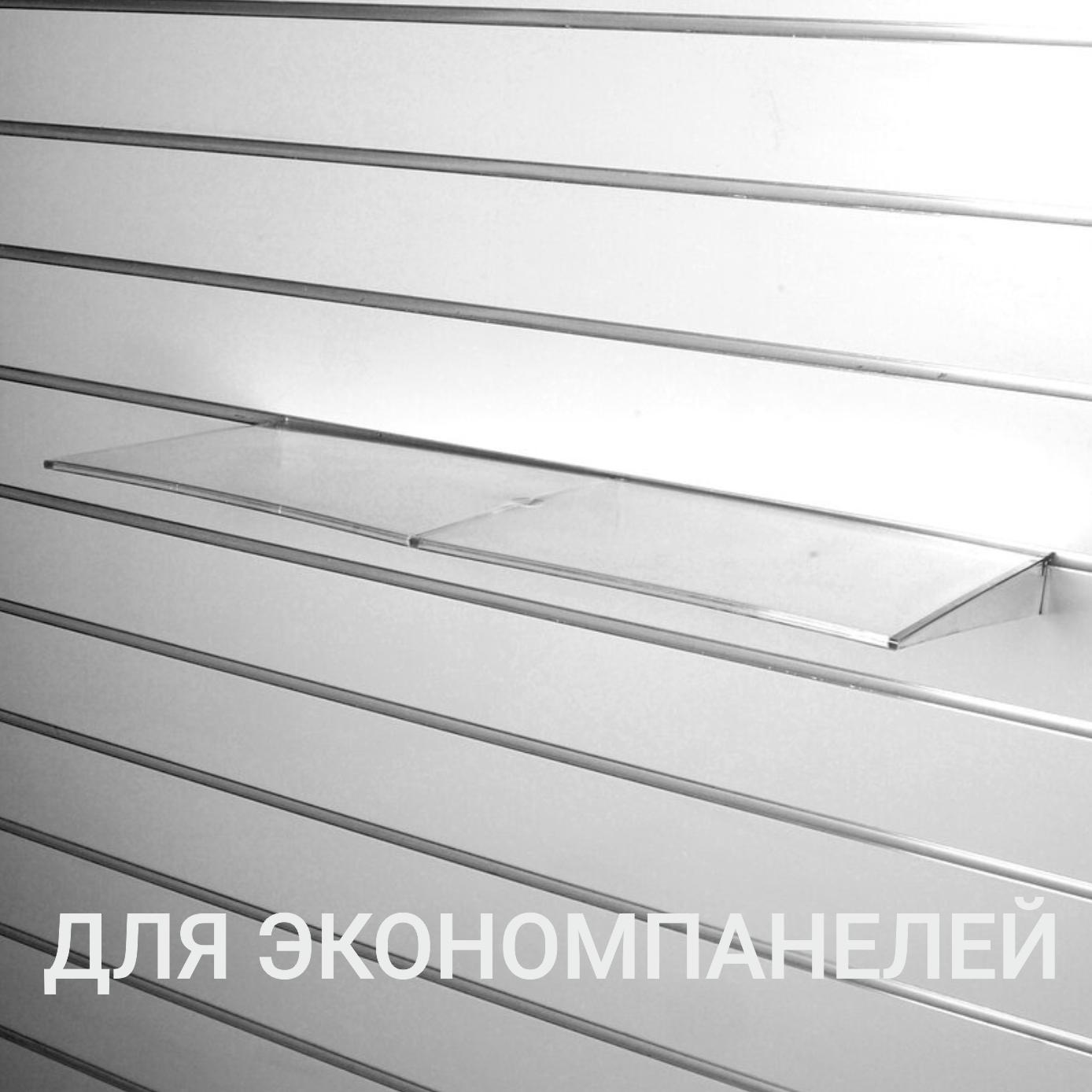 Полки для экономпанелей длиной 590 мм