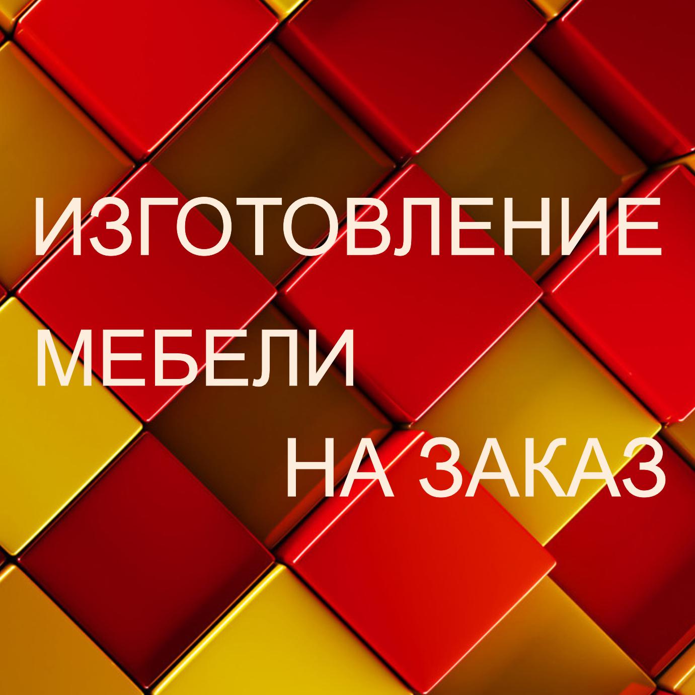 Мебельное производство в СПб
